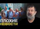 ПЛОХИЕ НОВОСТИ в 21 00 08 08 2016 Незнайка Путин