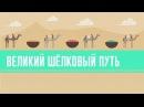 Великий Шёлковый Путь и Торговля в Древности Ускоренный Курс Всемирной Истории 9
