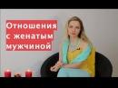 Отношения с женатым мужчиной Женатики и папики Марьяна Кадникова