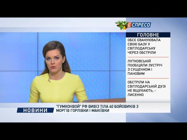 Гумконвой РФ вивіз тіла 40 бойовиків з моргів Горлівки і Макіївки
