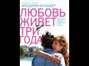 Любовь живет три года — смотреть онлайн — КиноПоиск