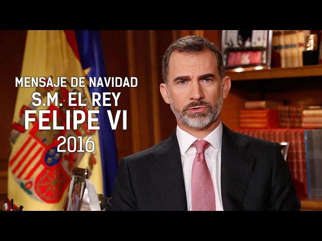 MENSAJE DE NAVIDAD DE SU MAJESTAD EL REY FELIPE VI 2016