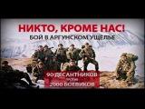 90 десантников против 2000 боевиков. Бой в Аргунском ущелье.