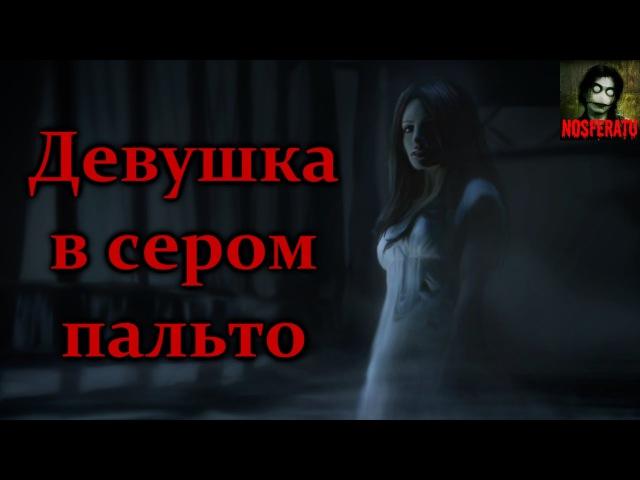Истории на ночь - Девушка в сером пальто