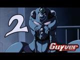 Гайвер | Guyver (1989) 2 Серия 1 Сезон