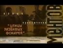 Улицы разбитых фонарей - 2. Новые приключения ментов. Сердечная недостаточность 14 серия, 1999 16