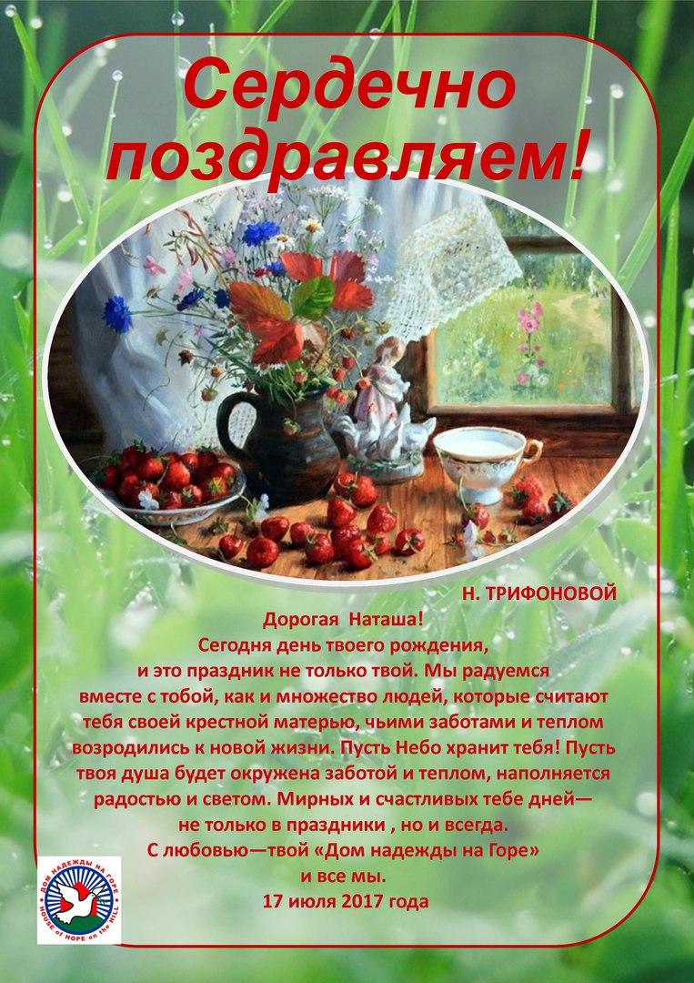День рождения Натальи Трифоновой
