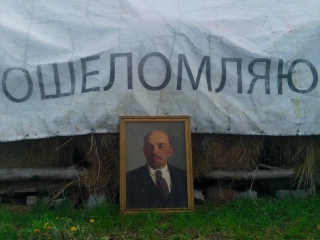 Ленинский трип, или воронежец показывает портрету Ленина наше время