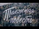 Таежная Повесть (1979). Реж. Владимир Фетин, в рол.Михаил Кононов,Светлана Смехнова (Благоевич),Евгений Киндинов,Владимир Кашпур