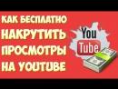 Накрутка просмотров на Ютуб. Как накрутить просмотры на YouTube бесплатно