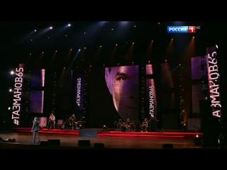 Мне 65. Юбилейный концерт Олега Газманова (2017) HD 720p
