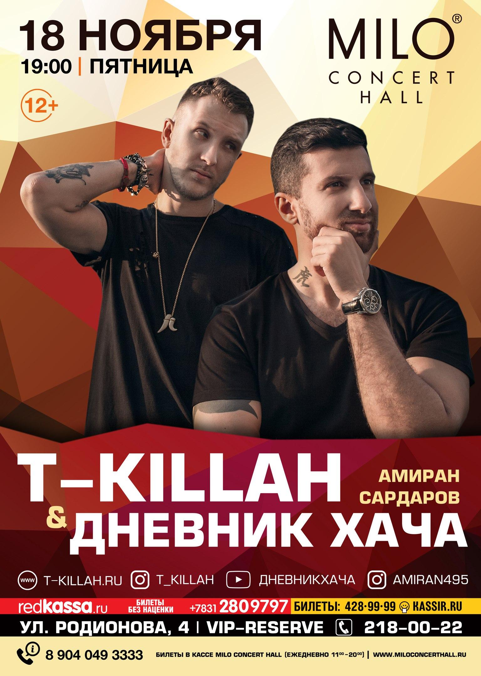T-KILLAH & ДНЕВНИК ХАЧА