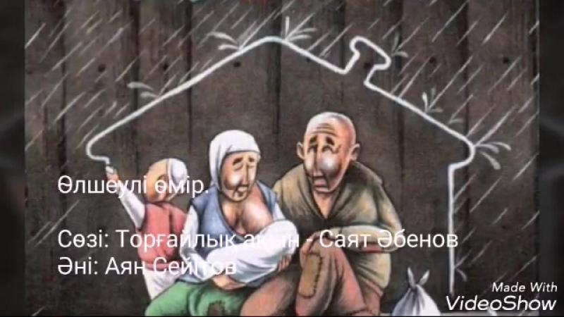 Көпшіліктің жүрегін ауыртқан əн 2017.mp4