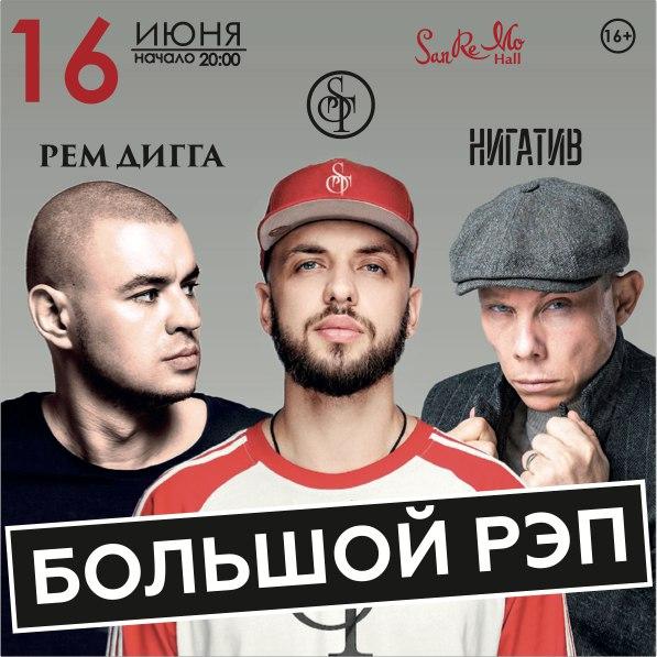 Афиша Владивосток РЕМ ДИГГА, ST & НИГАТИВ / 16 ИЮНЯ SAN RE MO