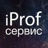 iProf - Ремонт iPhone в Смоленске с Гарантией!