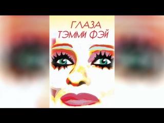 Тэмми (2014) | Tammy