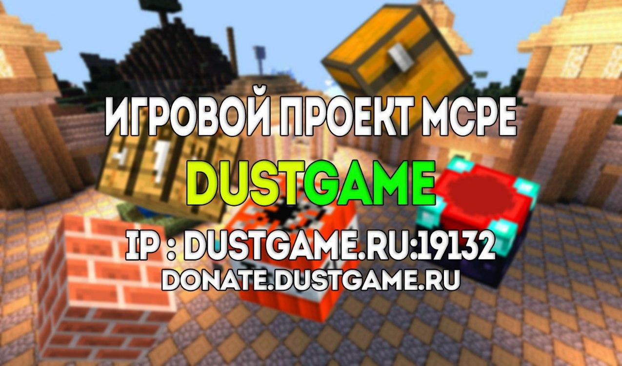 Представляю вам сервер DustGame