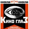 "Киноклуб Истфака ТГУ ""Кино-Глаз"""
