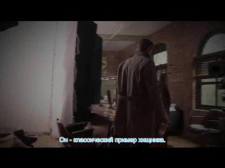 «New Threats» - За кадром фильма «На пятьдесят оттенков темнее» (русские субтитры)