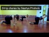 Strip choreo by Nastya Ptishnik Music Disclosure feat. Eliza Doolittle - You &amp Me (Flume Remix)