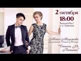 Майя Миронова и Оксана Ткачук