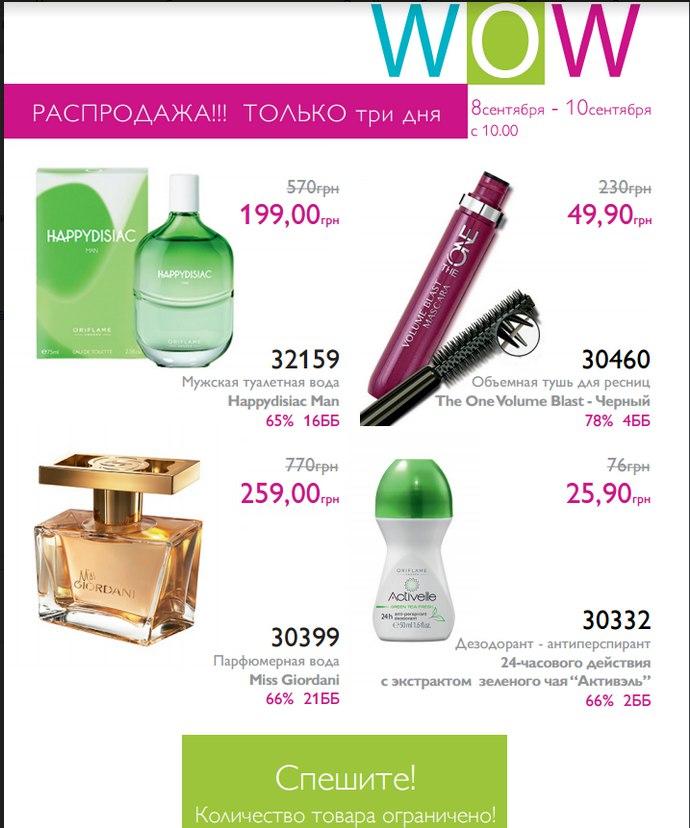 Совместная покупка по каталогам oriflame !!! - Страница 2 KbuSNKH3UN4