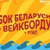 Wake Line Minsk