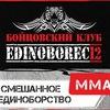 БОЙЦОВСКИЙ КЛУБ 'EDINOBOREC12' | ММА | CrossFit