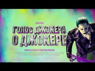 Amazing Movies Q&A: «Голос Джокера о Джокере»