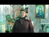 Мать отрока Вячеслава. Запись декабрь 2013 года