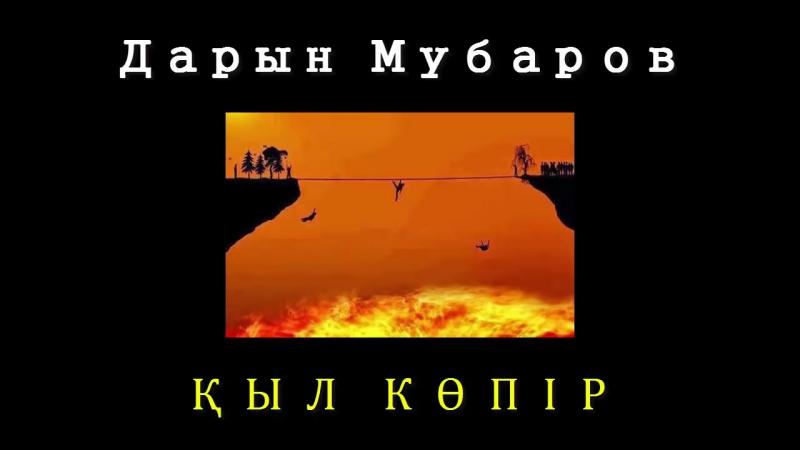 Дарын Мубаров - Қыл көпір