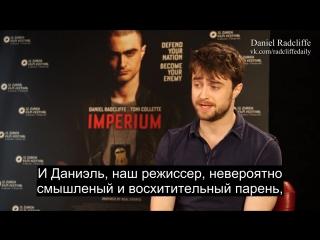Дэниел Рэдклифф говорит о своих коллегах по фильму «Абсолютная власть»