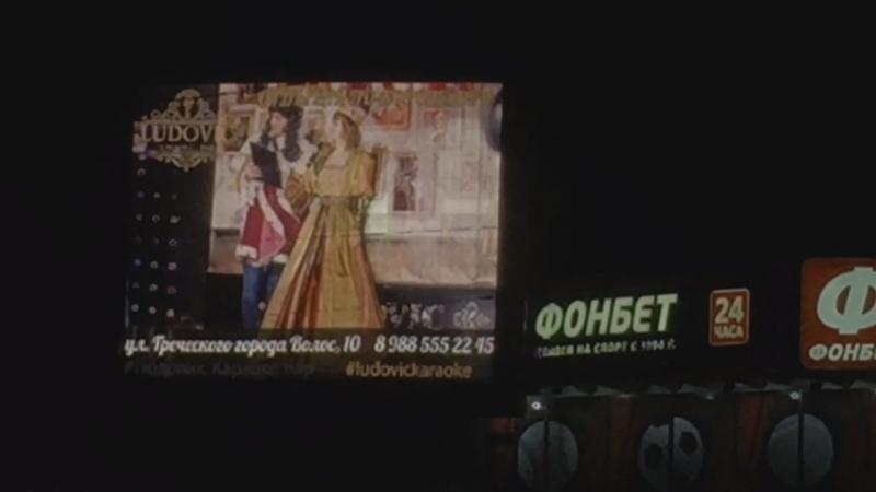 Экран на ЦГБ. Караоке-ресторан Ludovic. Здесь встречаются Короли и Королевы!