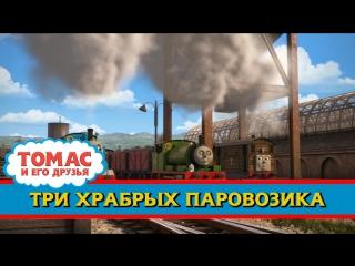 Томас и его друзья, 20 сезон, 20 серия ,,Три храбрых паровозика''