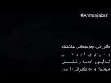 Борон - Бехтарин Клипи Ошики хатман тамошо кунен [2016] - YouTube.MP4