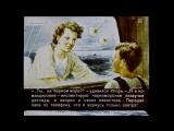 Каким виделся 2017-й из советского 1960 года СССР Диафильм Расширенная версия
