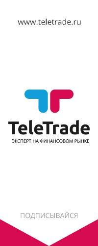 Телетрейд форекс новости курс валют прогноз на 2013