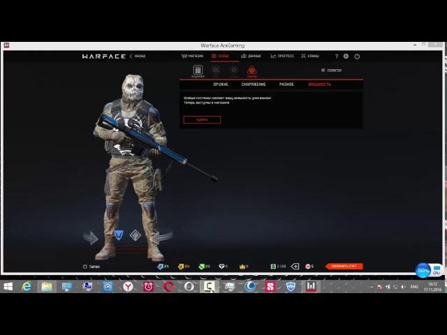 Пиратский WarFace ArxGaming( отдельный проэкт)