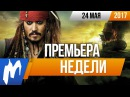 КиноПремьера Недели Пираты Карибского Моря 5 - Мертвецы не рассказывают сказки
