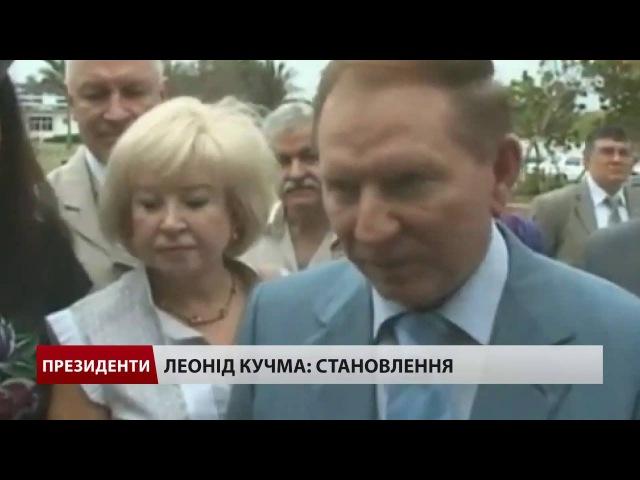 Леонід Кучма чим запамятався другий Президент