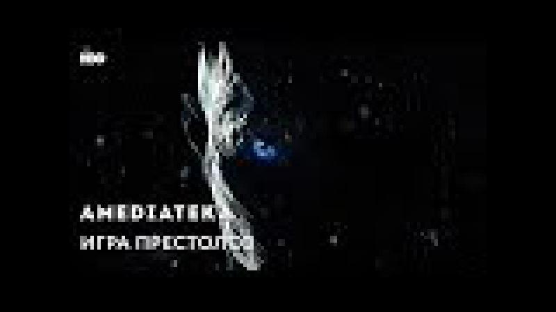 Игра Престолов (7 сезон) - Трейлер