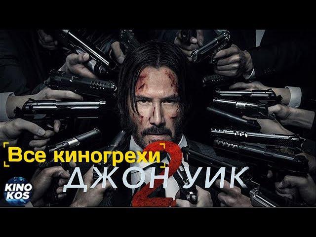Все киногрехи и киноляпы Джон Уик 2