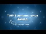 ТОП-5 лучших голов финал