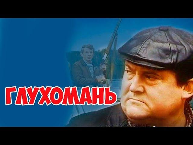 ФИЛЬМ О НАСТОЯЩИХ МУЖИКАХ Глухомань криминал боевик ФИЛЬМЫ СССР