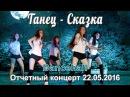 """Школа танцев """"Очарование"""" г. Нижневартовск. Dancehall"""