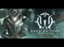Warframe Grey League варфрейм баро ки'тиир 27 01 2017 аклекс