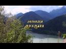 3D ABKHAZIA, Абхазия Апсны