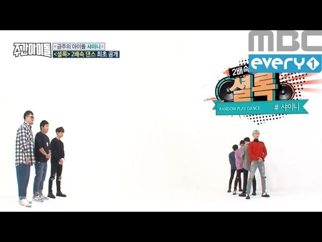 (Weekly Idol EP.272) SHINEE 2X faster version SHERLOCK!!