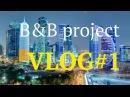 БіБі ВЛОГ 1 Гастролі в Катарі Доха Готель HYATT Розбили інструменти Україномовний влог