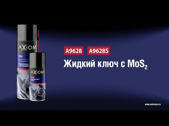 AXIOM Жидкий ключ с дисульфидом молибдена